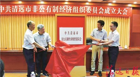 广东清远市非公经济党委挂牌成立